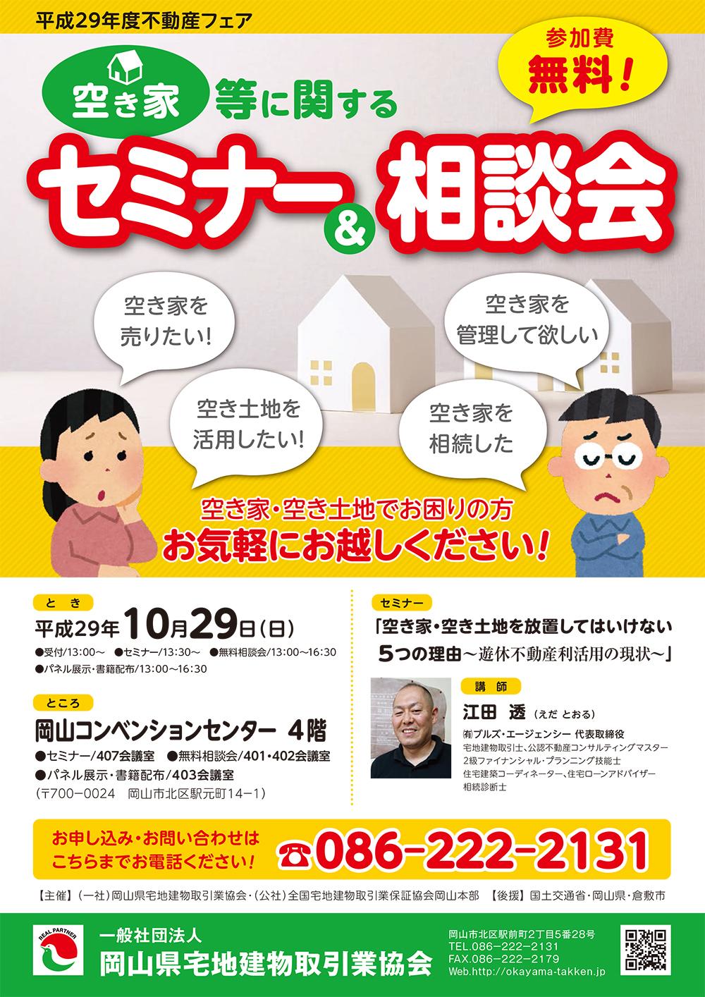 10月29日 セミナー&相談会 チラシ-1