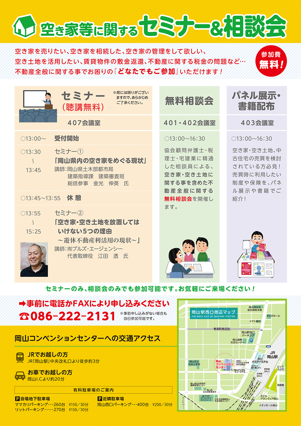 10月29日 セミナー&相談会 チラシ-2
