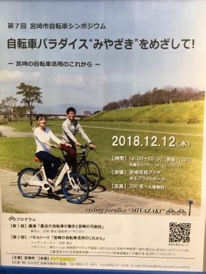 自転車シンポジウム