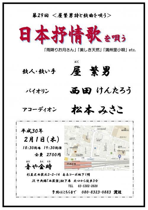 縮小 第29回東京ライブ