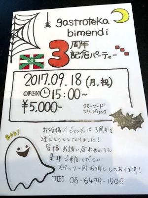 20170918BIMENDI_tirasi.jpg