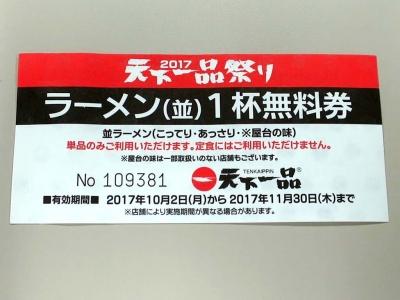 20171001TENITI_muryouken.jpg