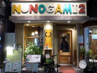 20171111NUNOGAMI2.jpg
