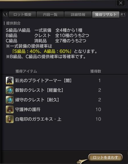 DDON2017-10-22-001b.jpg
