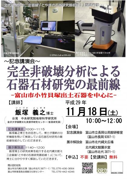 富山市北代縄文広場記念講演会20171118-1