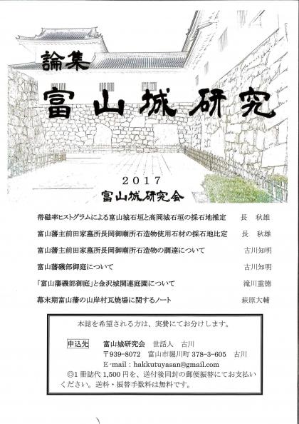 富山城研究-1
