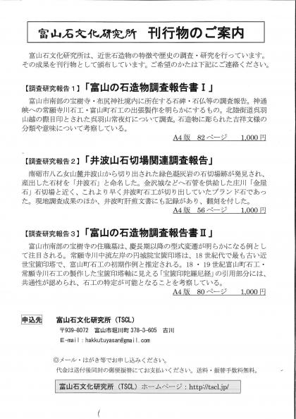 富山城研究-2