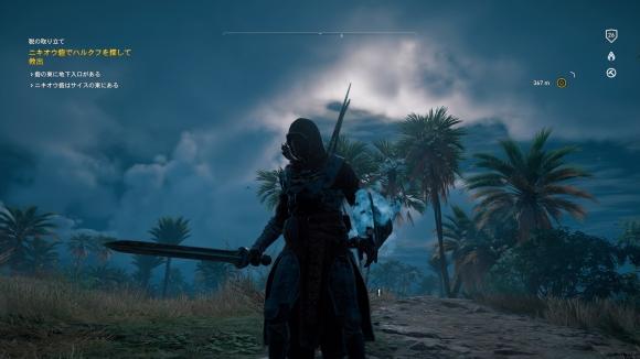 Assassins Creed® Origins_20171112114450