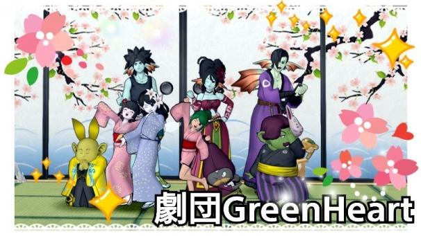 劇団GreenHeart必殺仕事人
