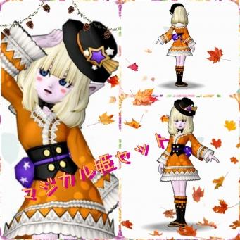 マジカル姫セット