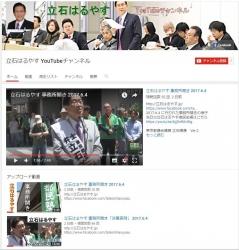 立石先生チャンネル