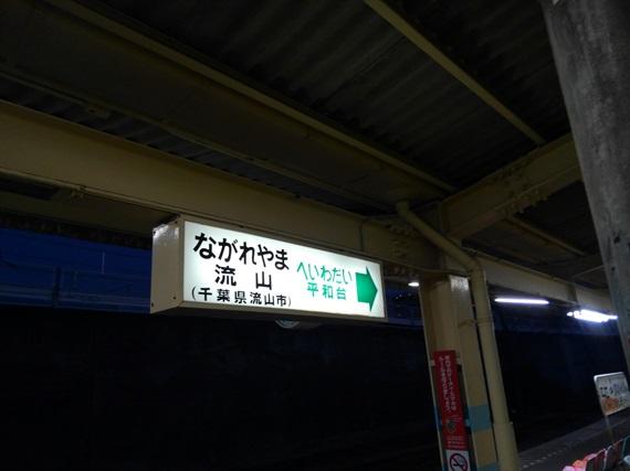 2017_10_08_鷲宮・流山_カメラ1_167_2017_11_19
