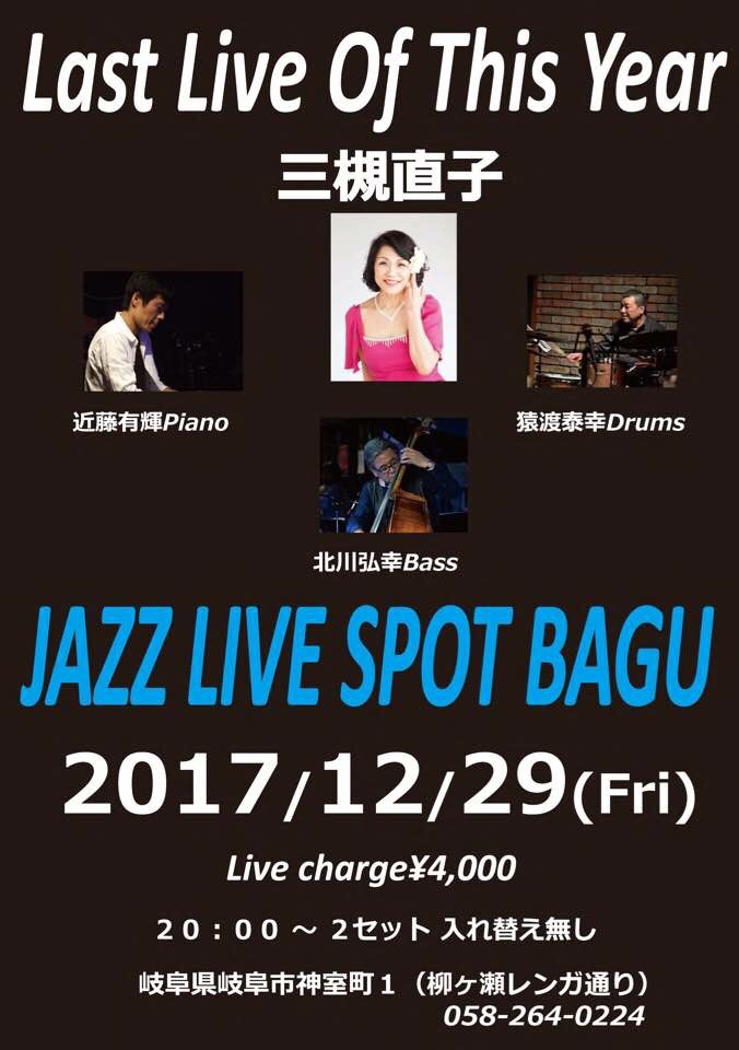 fc2blog_201712161911210f6.jpg
