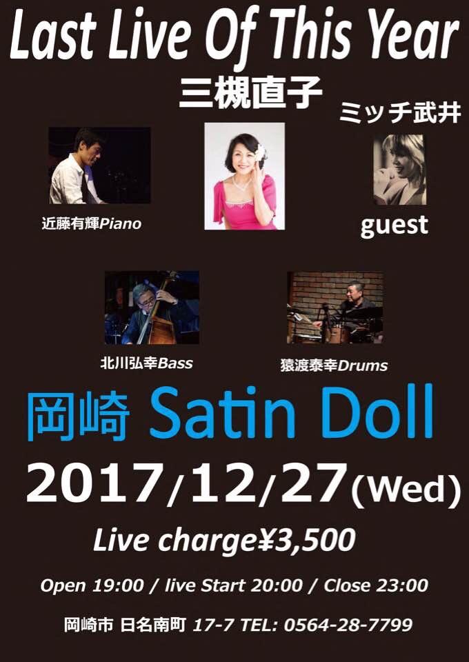 fc2blog_20171216191122366.jpg