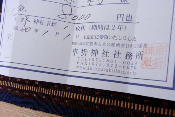 車折神社玉垣代