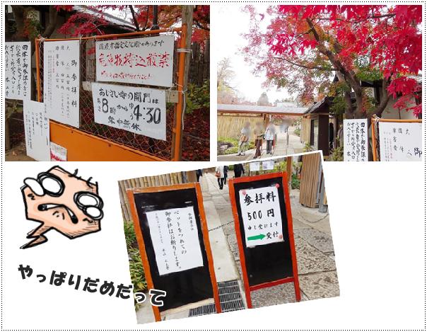 本土寺で3-2