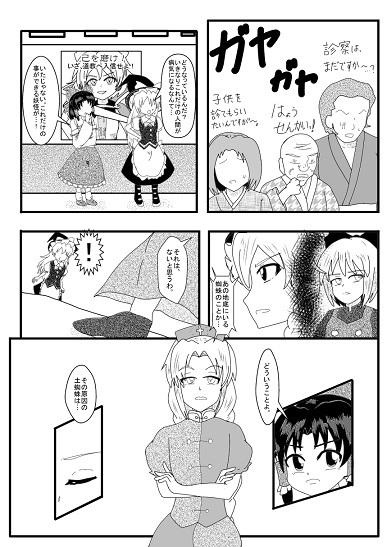 ページファイル 小鈴36p