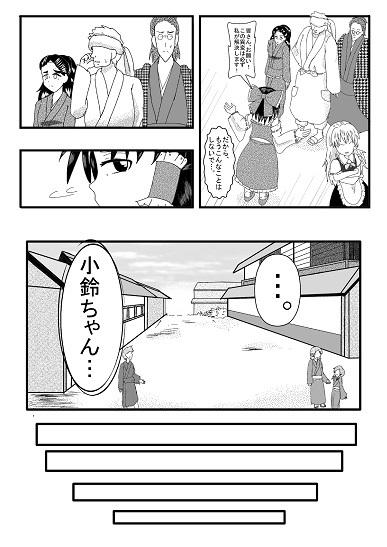 ページファイル 小鈴69p