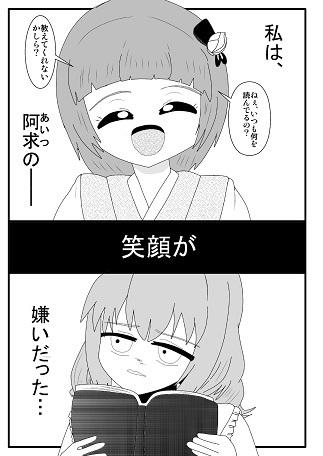 ページファイル 小鈴過去編5p_