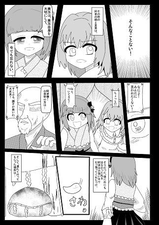 ページファイル 小鈴過去編7p