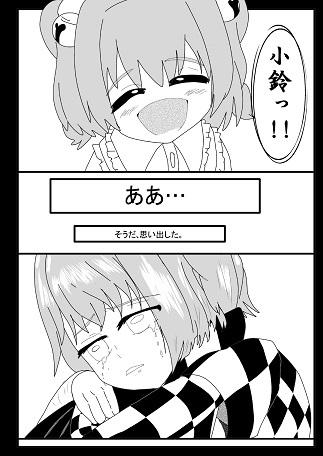 ページファイル 小鈴過去編15p