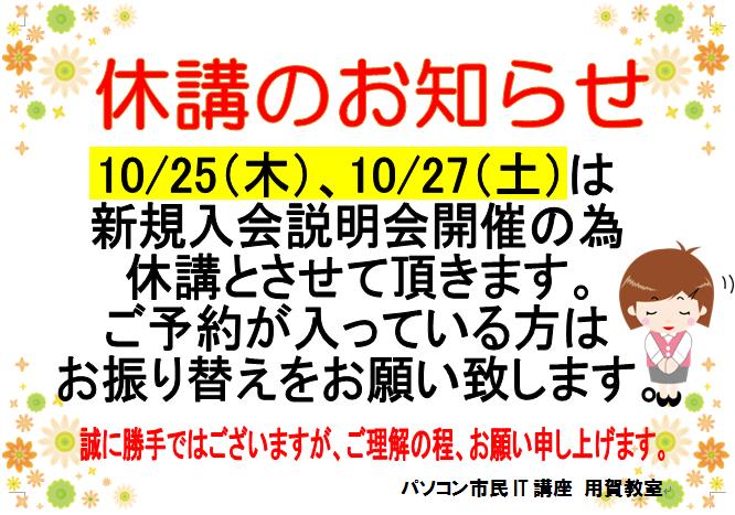 201825-27oyasumi.png