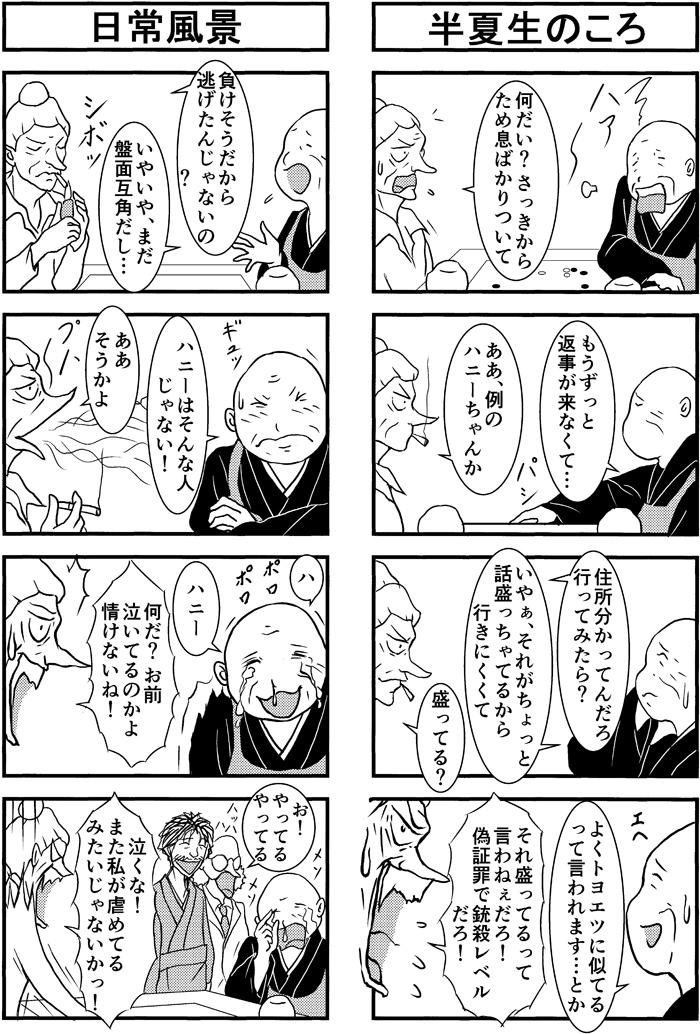 henachoko40-03.jpg