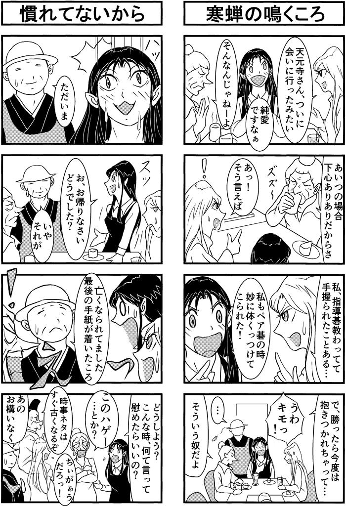 henachoko40-04.jpg