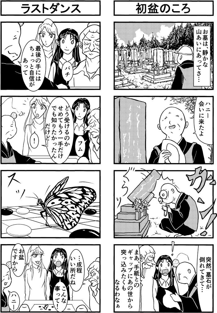 henachoko40-05.jpg