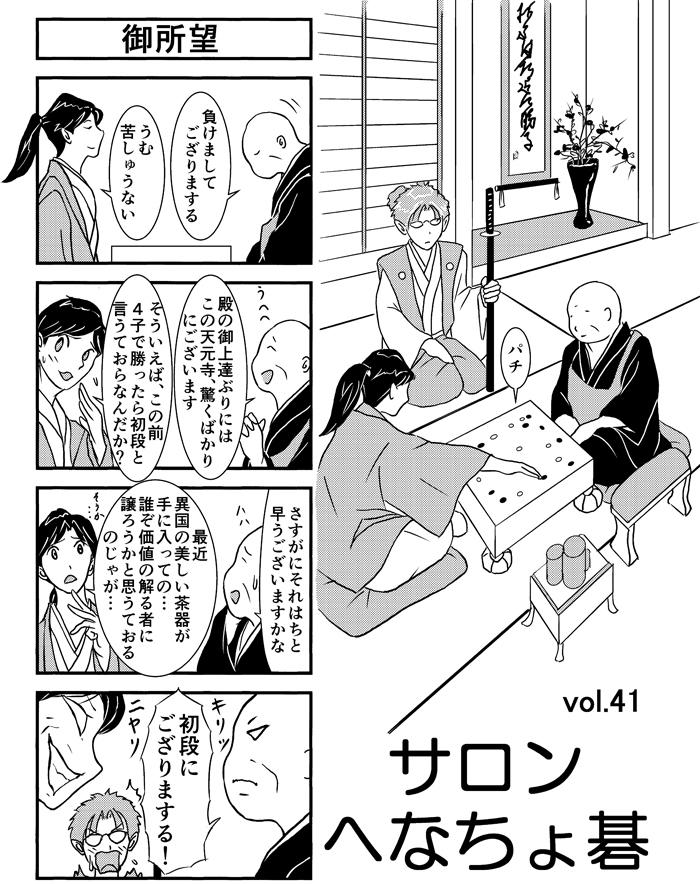 henachoko41-01.jpg