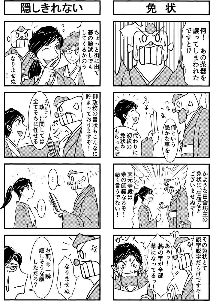 henachoko41-02-r2.jpg
