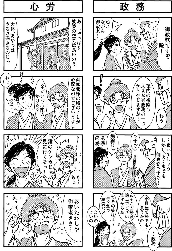 henachoko41-03.jpg