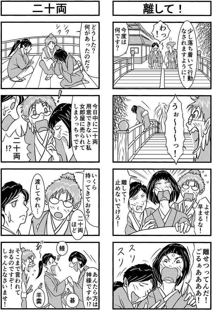 henachoko41-04-r2.jpg