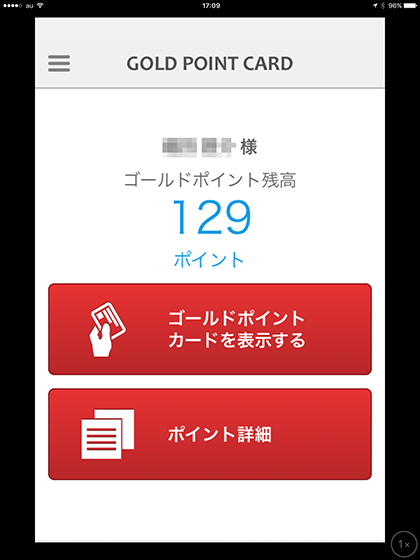 ヨドバシゴールドポイントカードのアプリ