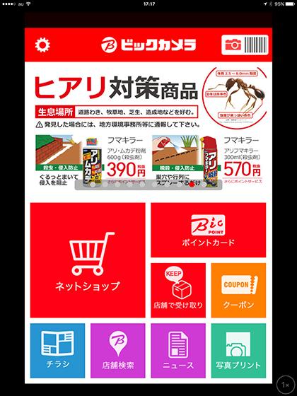 ビックポイントカードのアプリ