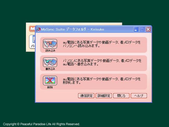 mysyncsuite-cap2.jpg