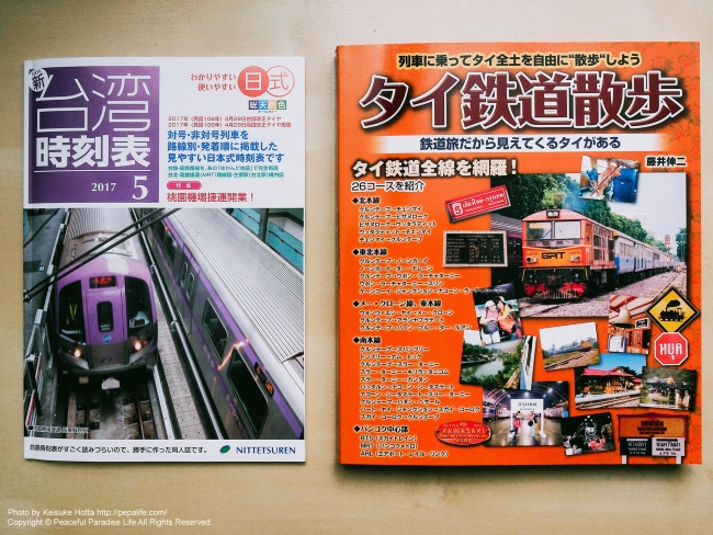 台湾鉄道時刻表とタイ鉄道散歩