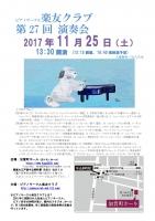 171125楽友第27回演奏会チラシ(最終版)