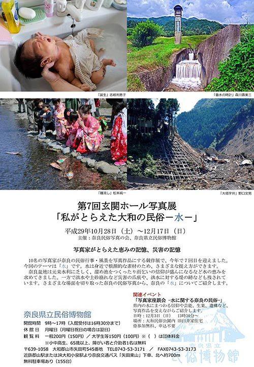 奈良民俗博物館 写真展 2017