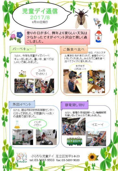児童デイ通信 2017年8月ブログ用2