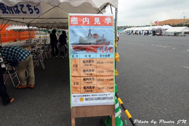 shirase1709-003.jpg