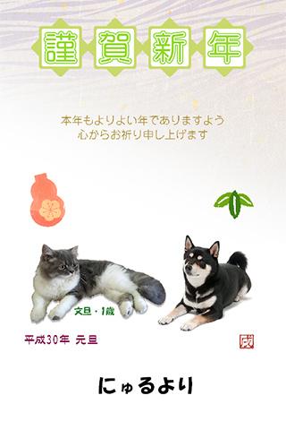ブン年賀-FC2