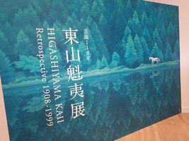 【写真】新国立美術館で開催中の東山魁夷展
