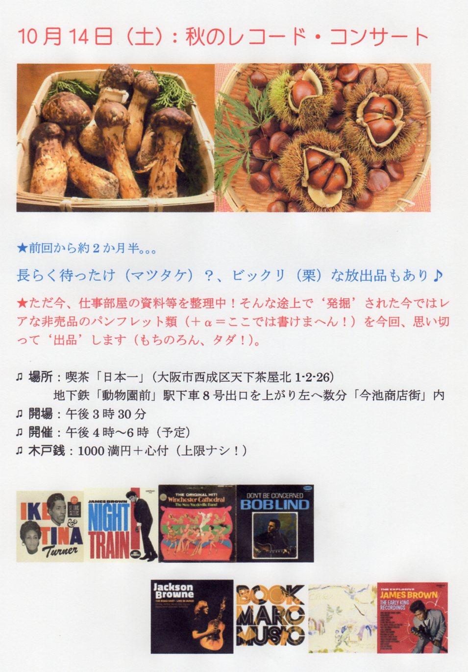 第79回レコード・コンサート開催