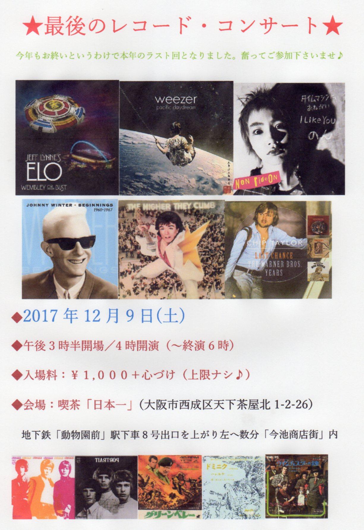 第80回レコード・コンサート