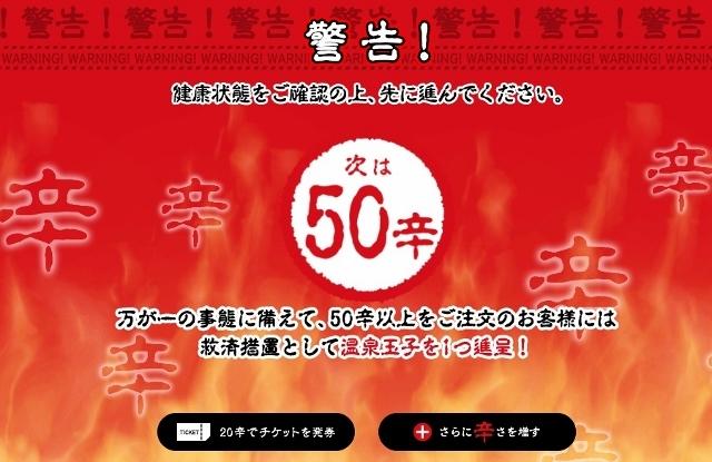 激辛タンタン丸亀製麺07 (640x415) - コピー
