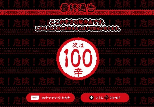 激辛タンタン丸亀製麺08 (640x446)