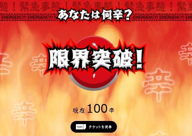 激辛タンタン丸亀製麺09 (640x452)