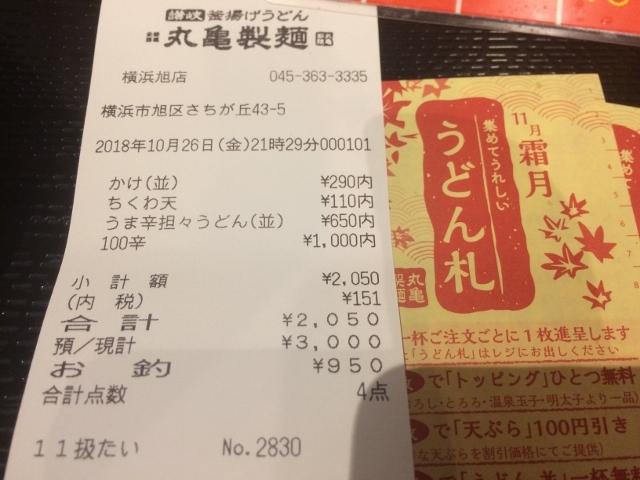 激辛タンタンIMG_5072 (640x480)