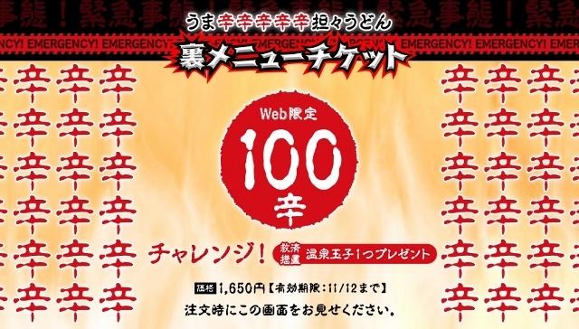 激辛タンタン丸亀製麺11 (640x364)
